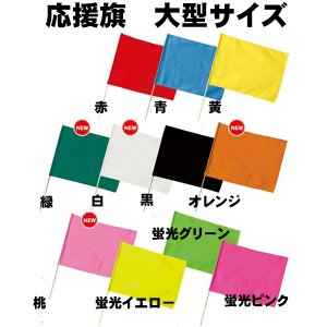 応援旗 大旗サイズ(大型丸棒12mmタイプ)1本 赤、青、黄、緑、紅白、オレンジ、ピンク 運動会用品、大旗、応援、学園祭、体育祭、文化祭
