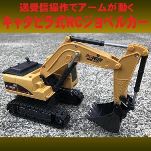 RC ショベルカー ラジコン 30cm  おもちゃ、玩具、働く車、重機、シャベルカー