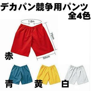 デカパン競争用パンツ 1個 赤、白、黄、青、紅白 運動会用品、学園祭、体育祭、文化祭、障害物