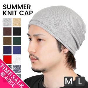 サマーニット帽 シンプル コットン メンズ レディース サマー ビーニー ワッチ キャップ ニット帽...
