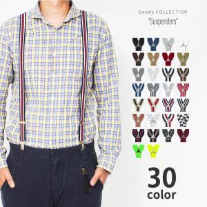 ■商品説明 ずり落ち防止はもちろん、ファッションのアクセントとしてもおしゃれなサスペンダー。 フォー...