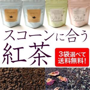 famfamオリジナル紅茶 選べる3袋セット メール便送料無料 ローズ ミントブレンドティー セイロン アッサム|famfam