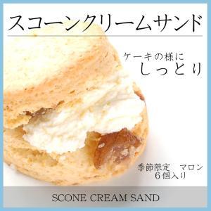 スコーンクリームサンド マロン 6P【期間限定】