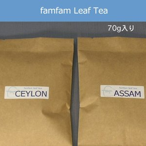 famfam Leaf Tea 2種セット(70g×2)|famfam