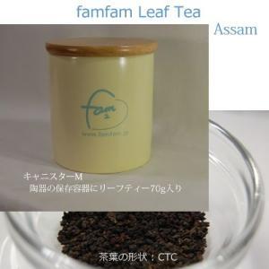 famfam紅茶入りキャニスターM|famfam