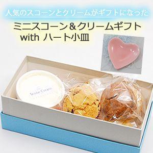 送料別 ミニスコーン&クリームギフトwithハート小皿 famfam|famfam