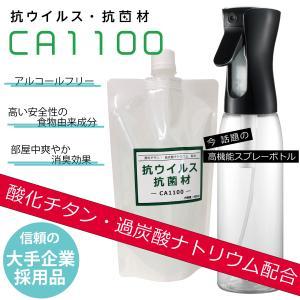 抗ウイルス・抗菌材 CA1100 パウチ400ml&スプレーボトル詰替用セット 酸化チタン・過炭酸ナトリウム配合  特許取得|fami-renovation