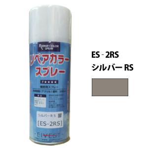 アルミリペアカラースプレー [ES-2RS]|fami-renovation