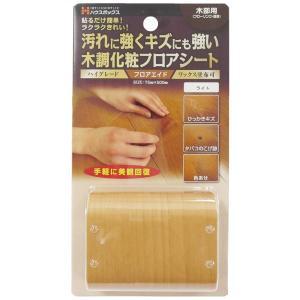 床フロアシート 貼るだけ簡単!ラクラクきれい!フロアエイド|fami-renovation
