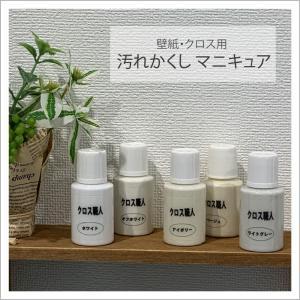 クロス DIY クロス職人 fami-renovation