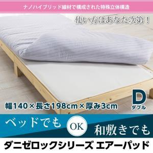 【お取寄品】ダニゼロックシリーズ エアーパッド ダブル|fami-renovation