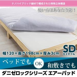 【お取寄品】ダニゼロックシリーズ エアーパッド セミダブル|fami-renovation