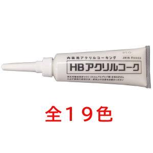 コーキング剤 HBアクリルコーク 100ml fami-renovation