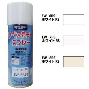アルミリペアカラースプレー [EW-6RS〜8RS]|fami-renovation