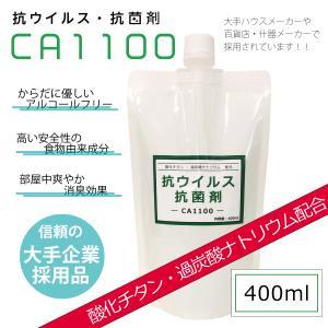 抗ウイルス・抗菌剤 CA1100 パウチ400ml 詰め替え 日本製高品質 特許取得 酸化チタン・過炭酸ナトリウム配合 ノンアルコール ノンケミカル 消臭効果 fami-renovation