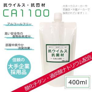 抗ウイルス・抗菌材 CA1100 パウチ400ml 詰め替え 日本製高品質 特許取得 酸化チタン・過炭酸ナトリウム配合 ノンアルコール ノンケミカル 消臭効果|fami-renovation
