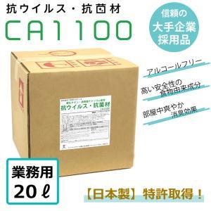 【大好評】抗ウイルス・抗菌剤 CA1100 大容量 20L 特許取得品 酸化チタン・過炭酸ナトリウム配合 アルコールフリー 日本製 国内生産 消臭効果 感染症予防|fami-renovation