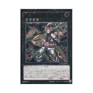 黒 十二獣ドランシア(A)(RATE-JP053)
