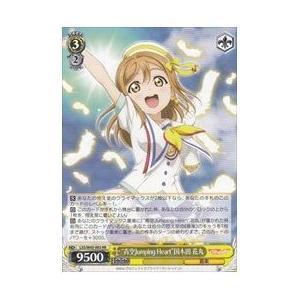LSS(1)黄 '青空Jumping Heart'国木田 花丸(RR)(W45-003)