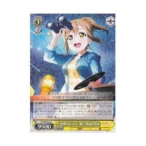 LSS(3)黄 '星座になっても一緒♪'国木田 花丸(R)(W69-012)