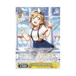 LSS(3)黄 'マルの世界'国木田 花丸(RR)(W69-001)