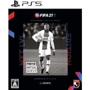 (PS5)FIFA 21 NXT LVL EDITION(新品)|famicom-plaza2