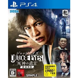 (PS4)JUDGE EYES:死神の遺言 新価格版(新品) famicom-plaza2