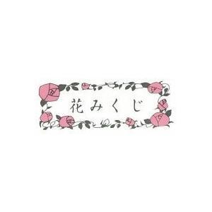 (折済み)おみくじ箋「はなみくじ」(おみくじのみ100枚)(中身の一覧付き)(新品) famicom-plaza2