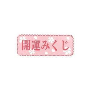(折済み)おみくじ箋「開運みくじ」(おみくじのみ100枚)(中身の一覧付き)(新品) famicom-plaza2