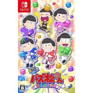 (Switch)もっと!にゅ〜パズ松さん〜新品卒業計画〜(新品)