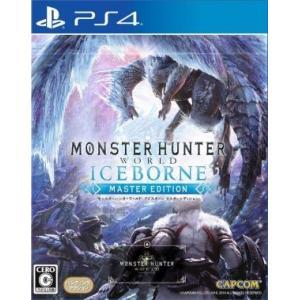 (PS4)モンスターハンターワールド:アイスボーン マスターエディション(新品)(取り寄せ)
