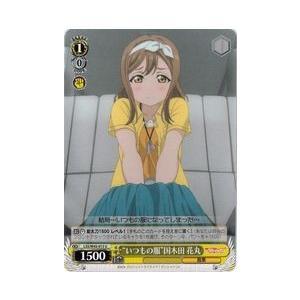 LSS(1)黄 いつもの服 国木田 花丸(U)(W45-013)