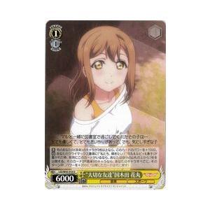 LSS(1)黄 大切な友達 国木田 花丸(U)(W45-016)