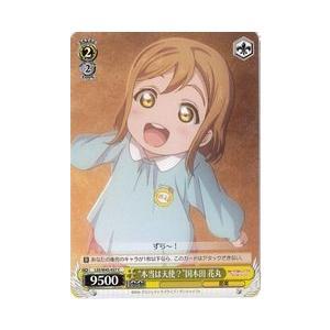 LSS(1)黄 本当は天使? 国木田 花丸(C)(W45-027)