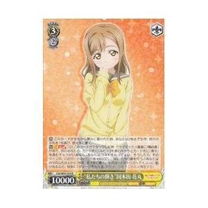LSS(2)黄 '私たちの輝き'国木田 花丸(R)(W53-010)
