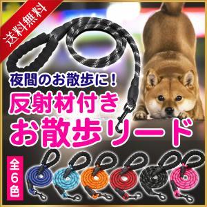 リード 犬 犬用 中型犬 大型犬 140cm〜150cm 1.5m 持ちやすい 痛くない 丈夫 伸縮...