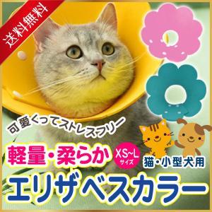 エリザベスカラー 猫 ねこ ネコ ソフト  軽量 軽い ストレス軽減 傷口保護 傷舐め防止 犬 いぬ...