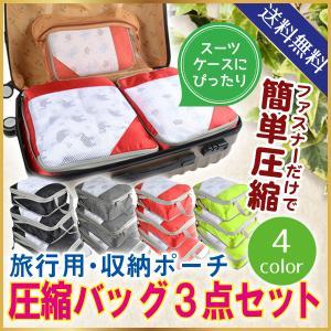 旅行圧縮バッグ 収納ポーチ トラベルポーチ 3点セット 大容量 コンパクト 防水 軽量 旅行 出張 ...