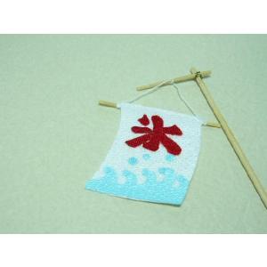ちりめん細工 氷幟(竹ピック) 伝統細工のインテリアピックはこのままアレンジにさします familiamia