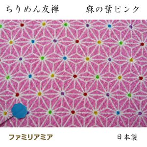 ちりめん 生地 友禅 麻の葉ピンクY-199/08 10cm  髪飾りやつまみ細工に 二越 レーヨン 縮緬 和風 はぎれ|familiamia