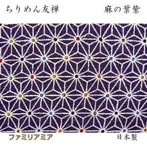 ちりめん 生地 友禅 麻の葉紫Y-199/16 10cm  髪飾りやつまみ細工に 二越 レーヨン 縮緬 和風 はぎれ|familiamia
