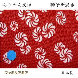 ちりめん 生地 友禅 獅子舞渦赤Y-306/02 10cm  髪飾りやつまみ細工に 二越 レーヨン 縮緬 和風 はぎれ|familiamia