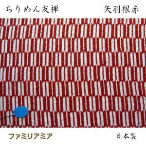 ちりめん 生地 友禅 矢羽根赤Y-072/02 10cm  髪飾りやつまみ細工に 二越 レーヨン 縮緬 和風 はぎれ|familiamia