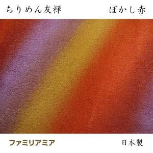 ちりめん 生地 友禅 ぼかし赤YN58-3 10cm  髪飾りやつまみ細工に 二越 レーヨン 縮緬 和風 はぎれ|familiamia