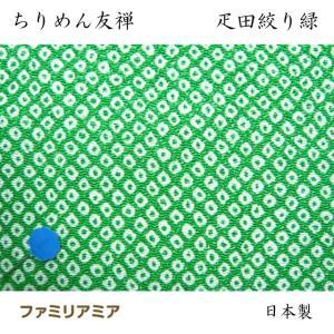 ちりめん 生地 友禅 疋田絞り(鹿の子)緑Y20−13 10cm  髪飾りやつまみ細工に 二越 レーヨン 縮緬 和風 はぎれ|familiamia