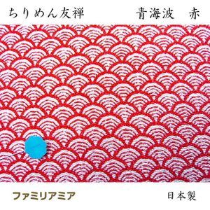 ちりめん 生地 友禅 青海波 赤Y304-2B 10cm  髪飾りやつまみ細工に 二越 レーヨン 縮緬 和風 はぎれ|familiamia