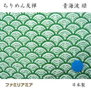 ちりめん 生地 友禅 青海波 Y304-20B 緑 10cm  髪飾りやつまみ細工に 二越 レーヨン 縮緬 和風 はぎれ|familiamia