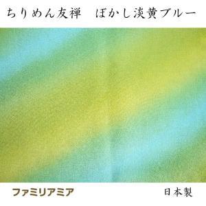 ちりめん 生地 友禅 ぼかし淡黄ブルーYN58-16 10cm  髪飾りやつまみ細工に 二越 レーヨン 縮緬 和風 はぎれ|familiamia