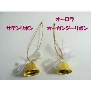 ベル 30mm (リボンつき) (1個) クリスマス オーナメント 手芸材料|familiamia