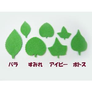フェルトの葉(1枚) ソフト 手芸材料 アップリケ|familiamia